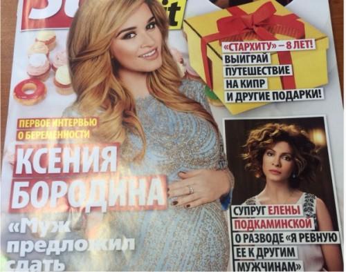 Ксения Бородина раскрыла дату рождения 2-го ребенка